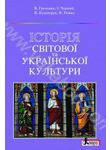 Історія світової та української культури