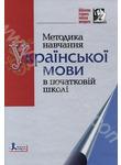 Методика навчання української мови в початковій школі