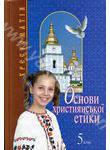 Основи християнської етики. 5 клас. Хрестоматія