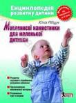 Мовленнєві намистинки для маленької дитинки. Мовлення від народження до 3 років