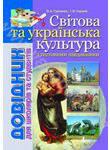 Світова та українська культури. Довідник для школярів та студентів