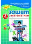 Зошит з математики для самостійної класної і домашньої роботи. 3 клас