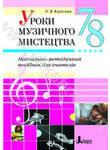 Уроки музичного мистецтва у 7 і 8 класах загальноосвітніх навчальних закладах