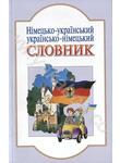 Німецько-український, українсько-німецький словник. 6000 слів та виразів