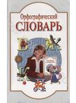 Орфографический словарь. 8000 слов