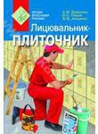 Лицювальник-плиточник