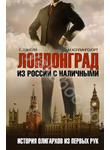 Лондонград. Из России с наличными. Истории олигархов из первых рук