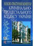Кримінально-процесуальний кодекс України. Науково-прак тичний коментар