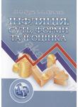 Інфляція: суть, форми та її оцінка