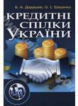 Кредитні спілки в Україні