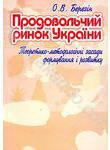 Продовольчий ринок України. Теоретико-методологічні засади формування і розвитку