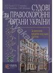 Судові та правоохоронні органи України