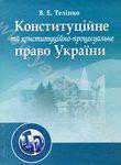 Конституційне та конституційно-процесуальне право України