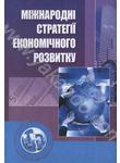 Міжнародні стратегії економічного розвитку