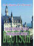 Практичний курс німецької мови