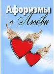 Афоризмы о любви