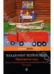 Жизнь и необычайные приключения солдата Ивана Чонкина. В 3 книгах. Книга 3. Пере