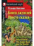 Книга джунглей. Просто сказки / The Jungle Book. Just So Stories