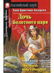 Дочь болотного царя / The Marsh King's Daughter