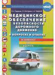 Медицинское обеспечение безопасности дорожного движения