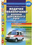Медичне забезпечення безпеки дорожнього руху у запитаннях і відповідях