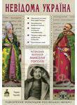Козацьке коріння Миколи Гоголя
