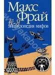 Энциклопедия мифов. В 2 томах. Том 2