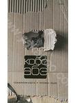 Кобо Абэ. Собрание сочинений в 4 томах. Том 2. Сожженная карта. Человек-ящик