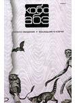 Кобо Абэ. Собрание сочинений в 4 томах. Том 3. Тайное свидание. Вошедшие в ковче