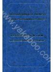 Экономика и право. Русско-английский словарь. Около 25 000 терминов