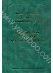 Англо-русский словарь по экономике и праву. Около 40 000 слов