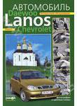 Автомобиль Daewoo / Chevrolet Lanos. Эксплуатация, обслуживание, ремонт