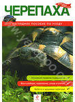 Черепаха. Наглядное пособие по уходу