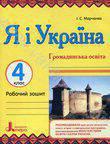 Я і Україна. Громадянська освіта. Природознавство. 4 клас (комплект з двох зошит
