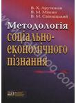 Методологія соціально-економічного пізнання