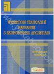 Тренінгові технології навчання з економічних дисциплін