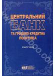 Центральний банк та грошово-кредитна політика