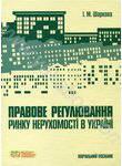 Правове регулювання ринку нерухомості в Україні