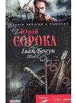 Іван Богун. У 2 томах. Том 1