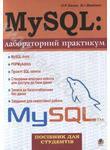 MySQL: лабораторний практикум