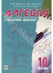 Алгебра і початки аналізу. 10 клас