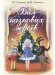 Бал казкових героїв. Збірник сценаріїв новорічних свят для дітей дошкільного і м