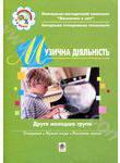 Музична діяльність. Друга молодша група