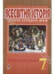 Всесвітня історія. Історія середніх віків. Конспекти уроків. 7 клас