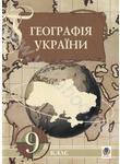 Географія України. 9 клас