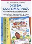 Жива математика. Навчально-методичний посібник для ознайомлення дітей з основним