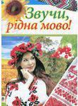 Звучи, рідна мово! Позакласна робота з української мови у школі