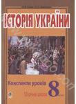 Історія України. Конспекти уроків. 8 клас