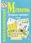 Математика. Комплект наочності. 1 клас