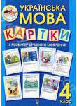 Українська мова. Картки з розвитку зв'язного мовлення. 4 клас